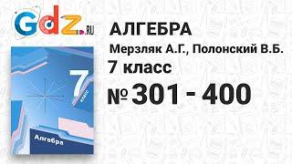 № 301-400 - Алгебра 7 класс Мерзляк