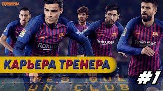 Карьера за Барселону [FIFA 19] - ПРЕДСЕЗОНКА #1