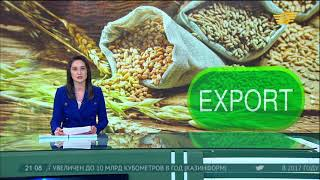Экспортные цены на товары из РК выросли(, 2018-01-15T16:48:38.000Z)