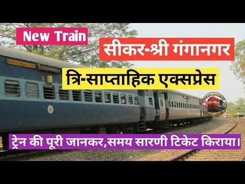 Sikar to Shri Ganganagar Express New Train   सीकर से श्री गंगानगर   Indian Railway