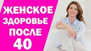 Женское здоровье после 40. Здоровье женщины