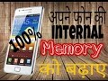 how can i increase internal memory of android phone in hindi!!!