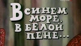 В синем море, в белой пене    1984  Советский мультфильм  Мультфильмы