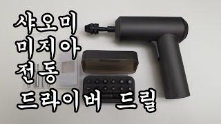 샤오미 미지아 전동 드라이버 드릴  리뷰!!!