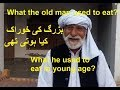 Diet of Old Man   بزرگ کی خوراک کیا ہوتی تھی