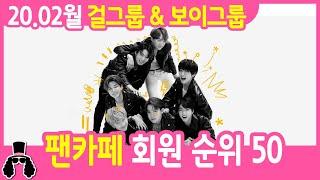 걸그룹 팬카페  & 보이그룹 팬카페 회원 순위 50 - 2020년 2월 | 와빠TV