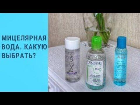 Мицелярная вода: Bioderma, Avene , Lancome. Какую выбрать?