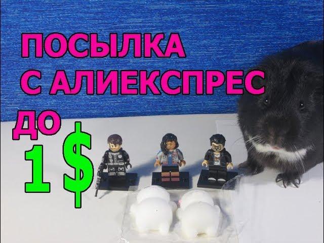 КРУТАЯ!!ПОСЫЛКА С АЛИЕКСПРЕСС ДО 1$