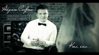 Айрат Сафин - Кил, кил (Официальный клип 2014)