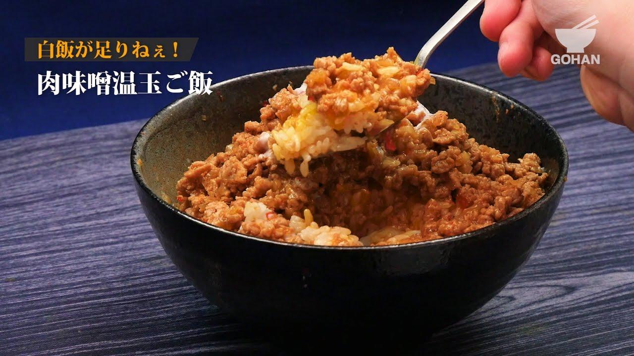 レシピ 肉 味噌