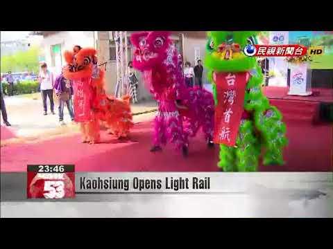 Kaohsiung Opens Light Rail