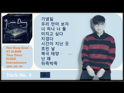 한동근 (Han Dong Geun) 1st Album 'Your Diary' [FULL Album]