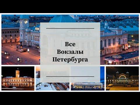 Всё о вокзалах Санкт-Петербурга. Балтийский, Витебский, Московский, Ладожский,  Финляндский