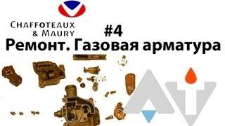 Chaffoteaux #4 da Yulduz 16CFP Ta'mirlash Gaz armatura Bayard