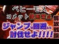 【モンハンワールド】 ベヒーモス狩りコメット使用禁止 #2 【MHW】