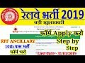 Railway RPF Ancillary Form Apply Online Step by step, 10th pass All India Job,Apply Now