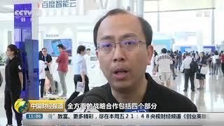 [中国财经报道]百度升级AI应用 年内长沙市民可乘无人驾驶出租车  CCTV财经