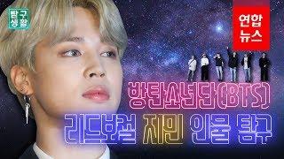 (ENG SUB)방탄소년단(BTS) 리드보컬 지민 인물 탐구 Everything about BTS Lead Vocalist Jimin / 연합뉴스 (Yonhapnews)