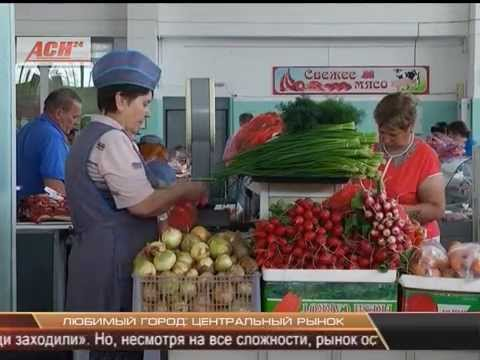 Любимый город Центральный рынок