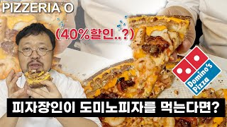 [세계피자1등] 도미노 신메뉴 세배 피자 내돈내산 리뷰…