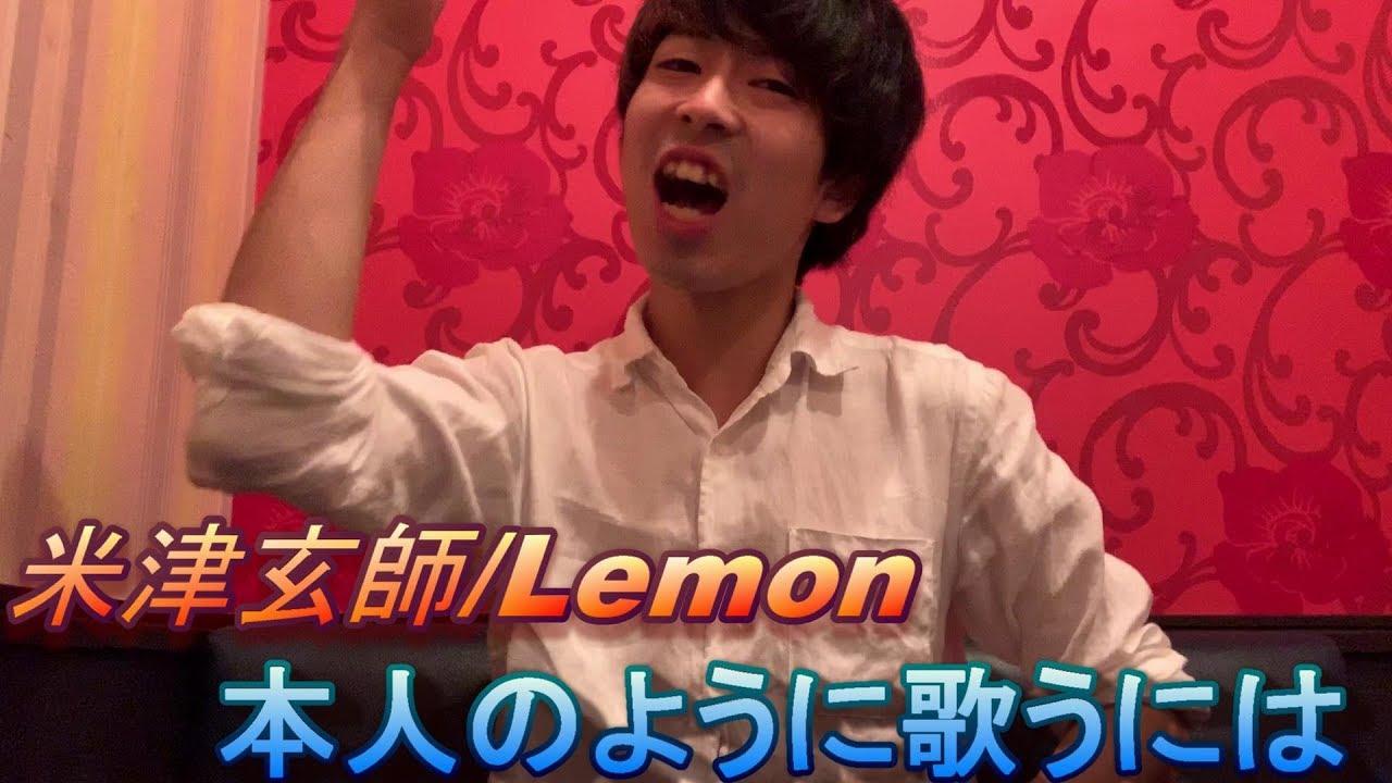 本人のように歌いたい!「米津玄師/Lemon」歌い方解説 難易度☆3