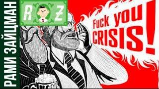 видео Кризис - это... Возрастные кризисы в психологии. Особенности проявления и последствия кризиса