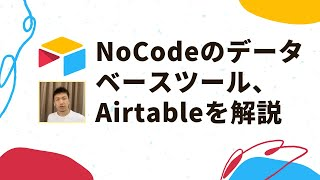 ノーコードで社内システム構築に便利な、Airtableの使い方