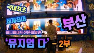 아이와부산여행-뮤지엄다 슈퍼네이처~2부