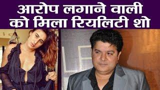 Sajid Khan पर आरोप लगाने वाली Saloni Chopra को मिला बड़ा रियलिटी शो | वनइंडिया हिंदी