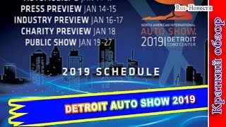Авто обзор - DETROIT AUTO SHOW 2019 – ВСЕ НОВИНКИ АВТОСАЛОНА В ДЕТРОЙТЕ
