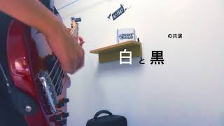 【ベースTab付き】ヤミクロ / 嘘とカメレオン ベースで弾いてみた!