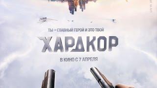 «Хардкор» — фильм в СИНЕМА ПАРК