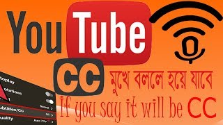 Closed Captions and Creating Subtitles  on Your YouTube Videos Bangla-2019