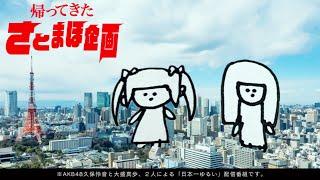 OUC48プロジェクトで1番ゆるゆるの番組が、約1カ月ぶり帰ってきました! 気になる配信内容は・・・未定!過度な期待はせずにお待ち下さい。 『Sato and Maho Project』 ...
