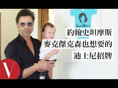約翰·史坦摩斯(John Stamos)有個超大迪士尼招牌:「麥克·傑克森也想要!」|Open Door 打開名人豪宅 #20|Vogue Taiwan