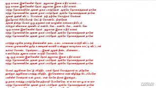 Oru Maalai Ila Veyil Neram Karaoke - HQ - Ghajini TAMIL LYRICS