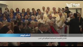افتتاح الكنيسة السريانية العراقية في لندن