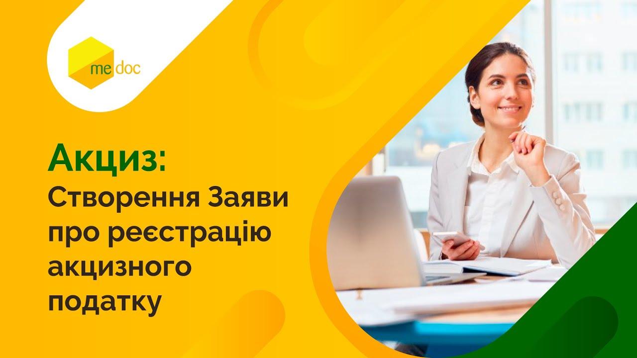 Створення Заяви про реєстрацію акцизного податку в M.E.Doc