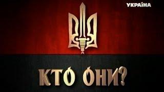 """Объединение """"Правый сектор"""" - кто они?"""
