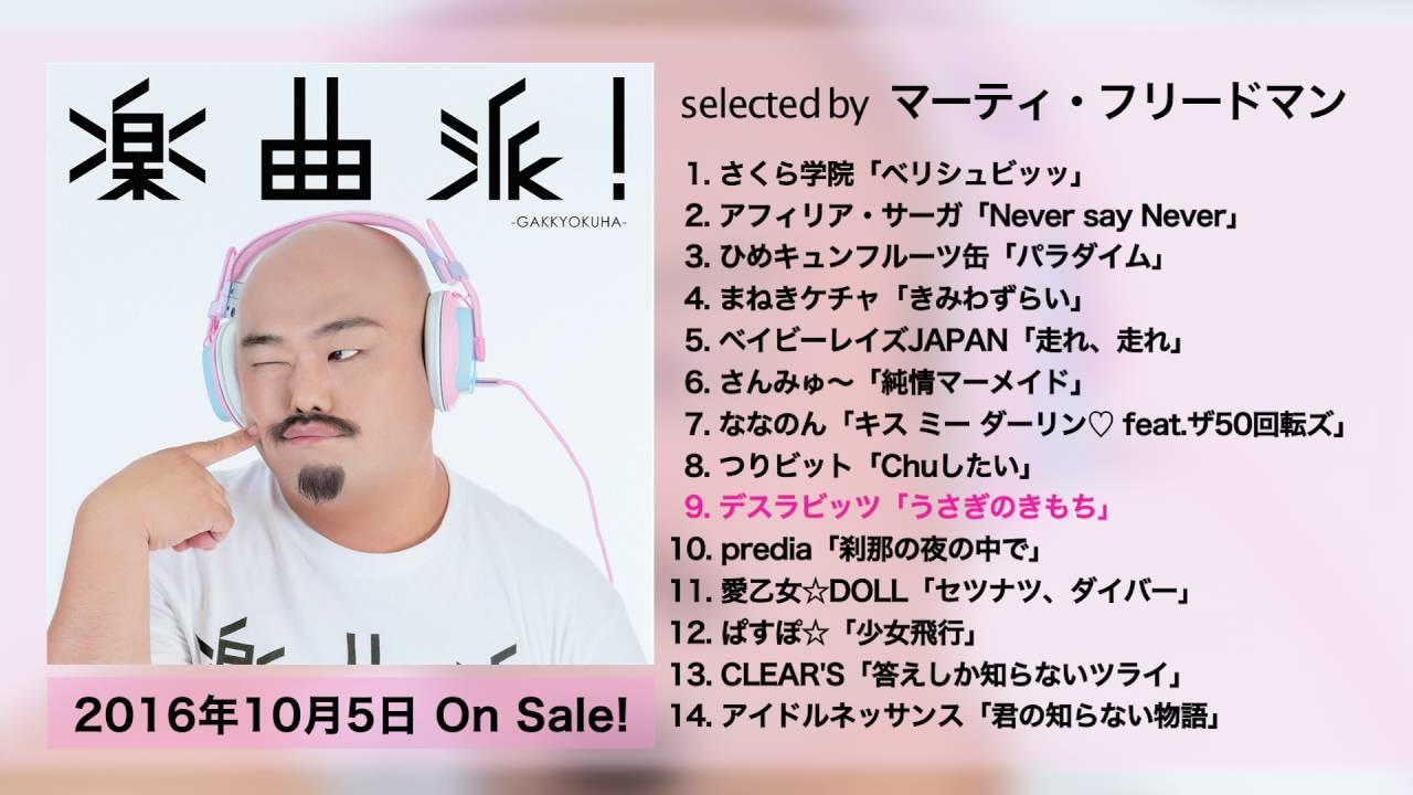 楽曲派!-GAKKYOKUHA- selected ...