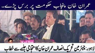 Imran Khan Address In Lahore Jalsa | 17 January 2018