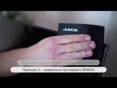 видео: Уход за телевизором bravia и решение типичных проблем