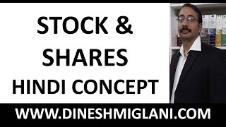 STOCK AND SHARES IN HINDI CONCEPT | SSC RRB RAILWAYS BANKING EXAMS | BY DINESH MIGLANI SIR