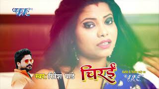 Jani Jobana Chhua - Ritesh Pandey - Chirain - Bhojpuri Hit Songs 2017 new
