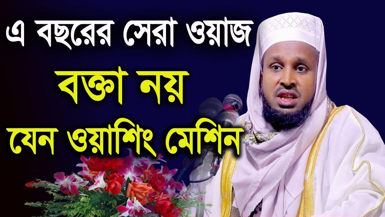 এ বছরের সেরা ওয়াজ - best bangla waz 2020 by morsedul alom mortuza - মোরশেদুল আলম মর্তুজা