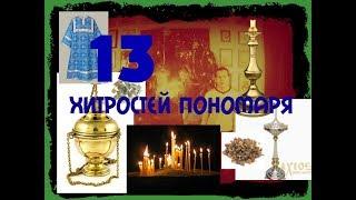 Пономарские лайфхаки 2.