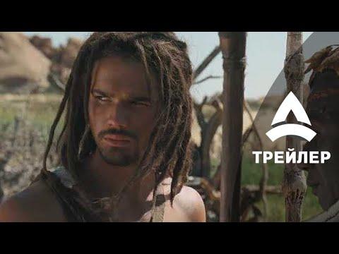 племя кино скачать