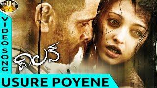 Usure Poyene Video Song || Villain Movie || Vikram, Aishwarya Rai || Sri Venkateswara Video Songs