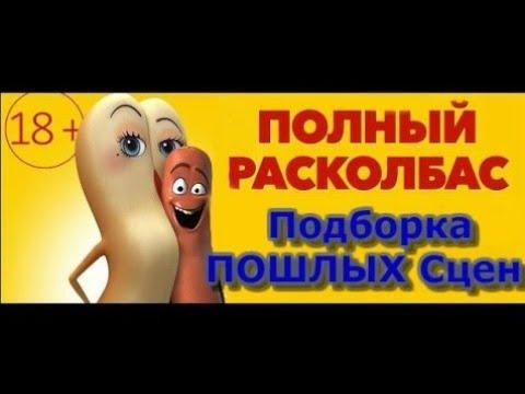 Мультфильм 18 полный расколбас