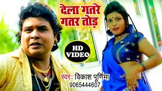 आ गया Vikash Purnima का नया हिट गाना - Dela Gatare Gatar Tod - Bhojpuri Hit Video 2019
